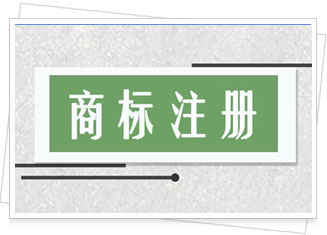 青岛商标注册公司介绍
