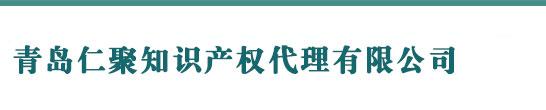 青岛商标注册_代理_费用